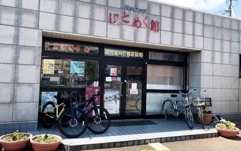 朝倉觀光協會(出租自行車、露營車)
